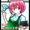 4/22 技術書典4@秋葉原UDX け-07にサークル参加します!