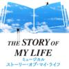 ミュージカル「ストーリー・オブ・マイ・ライフ」