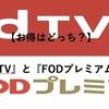 【お得はどっち?】『dTV』と『FODプレミアム』を徹底比較【表付き】