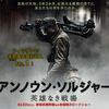 【継続戦争を描く】『アンノウン・ソルジャー 英雄なき戦場』 感想/フィンランドから生まれた戦争映画の新たな傑作