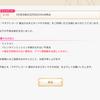 【マギレコ】ウォーミングバレンタインのミッションが復活!2月28日までに必ず受け取ろう!