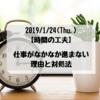 【時間の工夫】仕事がなかなか進まない理由と対処法