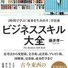 【101冊目】『ビジネススキル大全』ービジネス書から学ぶことのできるスキルを