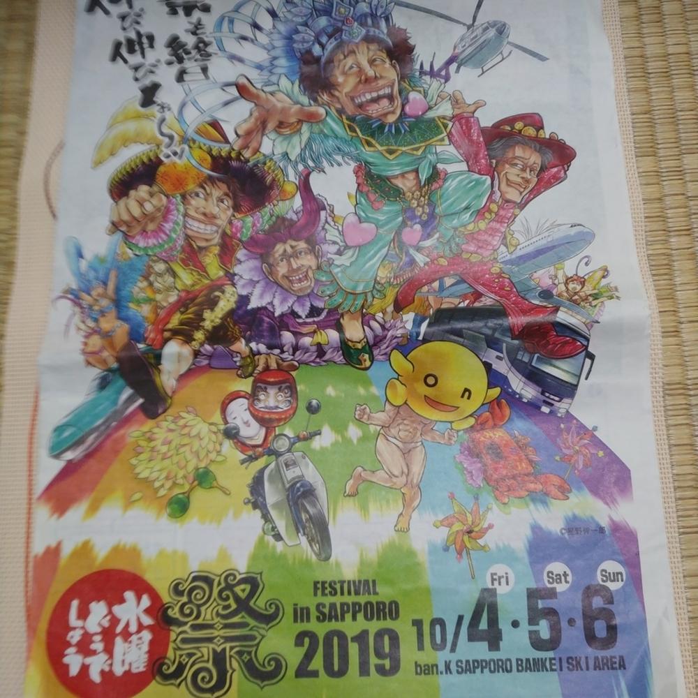 北海道6「北海道の旅⑥どうでしょう祭2019①」旅と映画と水曜どうでしょう