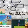 """【待望】マリオメーカー2アップデート """"ver2.0配信"""""""