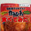 【ファミマ】辛いもの好きな私が、10/24発売のカラムーチョホットチリ味のサラダチキンを買って食べてみたよ!