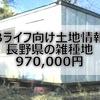 【Bライフ土地情報】長野県小諸市【好立地×池袋まで1時間30分】