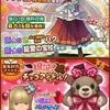 【FLO】新イベント『爆誕!チョコアイドル!』が2/1(月)からスタート(=゚ω゚)ノ