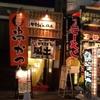 【歌舞伎町】新宿で、大阪名物『かすうどん』