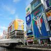 大阪人の特徴 | 派手好きでノリのいい人情あふれる人たち