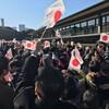 【2017】天皇誕生日一般参賀へ行ってきた。2018年に最前列近くを確保する方法が判明したので紹介する
