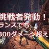 【MHWアイスボーン】爆ぜるブラキの装備が強い!挑戦者発動でランスでも300ダメージ超え! #20【おすすめ】