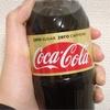 コカ・コーラがとうとうカフェインゼロ&カロリーゼロのコーラを打ち出してきた