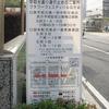 11年前の交通規制