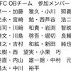 14.JFL 1st-S まとめ〜後編〜