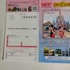 【5/31】【7/21】UCC ディズニー2021 COFFEE DREAMキャンペーン【レシ/はがき】
