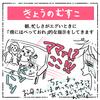 【1コマ漫画】最近のむすこ