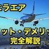 【航空会社】バニラエアのメリット・デメリット一覧!