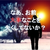 新年早々、10万円入りの財布を失くしました。気付かないうちに失くしてしまう大事なもの。お前はあの頃のお前のままか?夢と希望はどこかに忘れてきたのか?って話。
