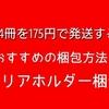 【必見】メルカリで本4冊を175円で発送するお得な梱包方法を解説!【メルカリ便】