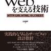 webを支える技術を読んだら疑問がたくさん湧いてきた。