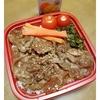 あるもので丼ぶり弁当〜野菜焼き肉丼