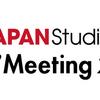 """クリエイターと身近に交流できる「JAPAN Studio """"Fun"""" Meeting 2018」が開催決定!"""