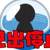 【プロスピA】12月12日に対象選手が配出停止 2019年2月末にはシルエット化も