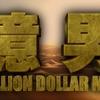 【映画・ネタバレ有】佐藤健×高橋一生共演の「億男」を観てきた感想とレビューを書いていきます