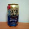 普段プレモルばかり飲んでいる私が、二年連続三ツ星受賞のプライムリッチを試してみました!
