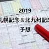 2019札幌記念&北九州記念予想