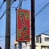 宇治小倉 ラーメン平和園 店の名前の通り平和な時間が店内に流れる店(^^♪ 常連客から愛され続けている味