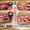 得々ランチ500円@すし食いねぇ!高岡南店