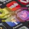 私のTwitterの使い方と謎ルール