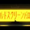 【作品読解】トマトとは、列車とは、ヒヨコとは、ワイルドスクリーンバロックとは、そして舞台少女の死とは。(『劇場版 少女☆歌劇 レヴュースタァライト』)