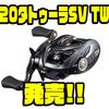 【ダイワ】SVスプール搭載のシリーズ最軽量モデル「20タトゥーラSV TW」発売!
