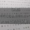 【実話】NHKに内容証明を送って「契約を無効」にした話