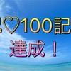 【祝♡開設100日】ブログ初心者が目標の100記事達成しました(੭ु ›ω‹ )੭ु⁾⁾♡読者様264名ありがとうございます☺︎今の心境、心掛けたこと!
