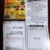【20/10/05】イオングループ×サッポロビール家電が当たるキャンペーン【レシ/はがき】
