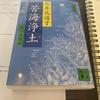 【開催報告】別府鉄輪朝読書ノ会 5.30『苦海浄土』石牟礼道子
