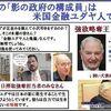 小泉自公政権の正体・実態