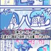 """【トラブル】宅建士が不動産屋にガチギレ!?""""重要説明書""""の記載ミス!!"""
