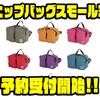 【AbuGarcia】タウンユースにも最適なバッグ「ヒップバッグスモール3」通販予約受付開始!