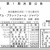 動画サービス「Paravi」を運営する株式会社プレミアム・プラットフォーム・ジャパン 第1期決算公告