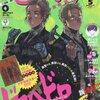 【ネタバレあり】『雪花の虎14話』あらすじ&感想 ビックコミックス ヒバナ 東村アキコ