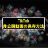 【2018年11月版】TikTok動画を非公開で保存する方法