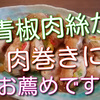 青椒肉絲を作るはずが肉巻きになってしまったけど、中華風肉巻きも美味しかったのでお薦めです!