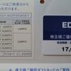 エディオン 株主優待(1000株)長期保有分あり