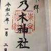 【御朱印】乃木神社に行ってきました|東京都港区の御朱印