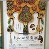 京都・円山公園『長楽館』で『アフタヌーンティー』